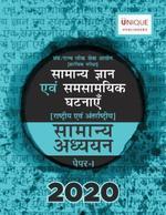सामान्य ज्ञान एवं समसामयिक घटन Hindi Printed Edition