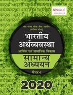 भारतीय अर्थव्यवस्था Hindi Printed Edition