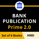 Best Books for IBPS PO, Clerk & RRB Exam 2020 Preparation (Bank Publication Prime in Hindi Medium)