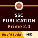 Best Books for SSC CGL, CPO & CHSL Exam Preparation (SSC Publication Prime in Hindi Printed Edition)