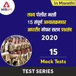 Maharashtra Police Bharti 2020 Online Mock Test Series Adda247