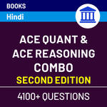 Book Combo for Bank Exams 2020 | Ace Quant & Ace Reasoning (Hindi Edition)