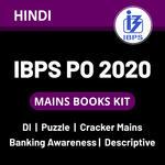IBPS PO Mains 2020 Books Kit (Hindi Medium)