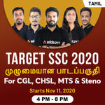 SSC CGL, CHSL, MTS, Stenographer ONLINE COACHING 2020 | Live Classes in Tamil