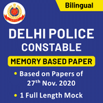 Delhi Police Constable 2020 (Memory Based Paper) Online Test Series