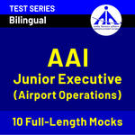 AAI Junior Executive (Airport Operations) 2020-21 Online Test Series