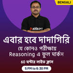 DADAGIRI - Reasoning Online Classes | Complete Reasoning Course in Bengali