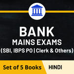 Bank Mains Exams Books Kit 2020-21 (Hindi Printed Edition)
