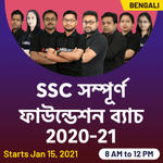 SSC Online Live Classes for CHSL, CGL, MTS | Complete Foundation Batch in Bengali by Adda247