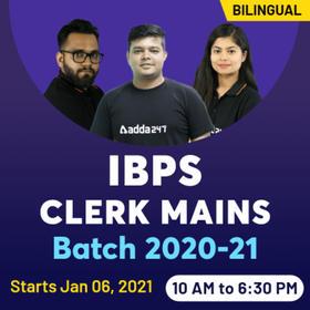 ibps-clerk-cut-off