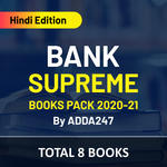 Bank Supreme Books Pack 2020-21 (Hindi Printed Edition) By ADDA247