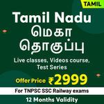 Tamil Nadu Mega Pack for TNPSC SSC Railways Exams by Adda247