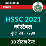 Haryana Police Mock tests Complete Online Test Series for HSSC CONSTABLE 2021 in Hindi by Adda247