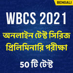 WBCS Prelims 2021 Online Test Series in Bengali