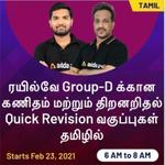 Railway Group D Maths And Reasoning Revision Batch in Tamil | Complete Tamil Live classes Batch by Adda247