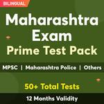 MPSC Exam Online Test Series | Prime Test Pack for Maharashtra exams like MPSC, Maharashtra Police Bharti and Maharashtra Talathi and Other State Government Exams