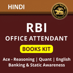 RBI Office Attendants Books Kit 2021 With Solutions (Hindi Edition) by Adda247