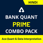 Bank Quant Prime Combo Pack (Hindi Printed Edition) by Adda247