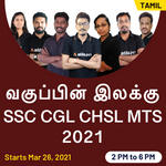 Target Batch For SSC CGL, CHSL, MTS Batch in Tamil | Tamil Online Live Classes By Adda247