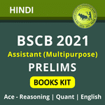 BIHAR STATE CO-OPERATIVE BANK Assistant Prelims 2021 Books Kit Hindi Printed Edition