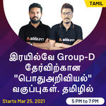 RRB Group D | General Science Batch | In Tamil