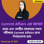 General Combined Current Affairs Live batch | For Central and State exams | 12 Months Subscription