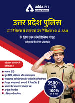A Comprehensive Guide for UP Police Upnirikshak (SI & ASI) Hindi Printed Edition