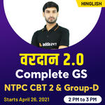 Vardaan  वरदान 2.0 Batch – For RRB CBT 2 and Group D| General Studies Live Classes | Hinglish