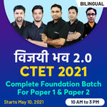 विजयी भव 2.0 CTET 2021 Complete Foundation Batch For Paper 1 & Paper 2 | Bilingual | Live Class By Adda247