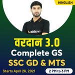 Vardaan वरदान 3.0 Batch – For SSC GD Constable and MTS| Complete General Studies Live Classes | Hinglish