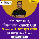 99*Not Out - Complete General Science Live Classes Batch for Railways, SSC, and State Exams in Bengali