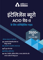 E-book for Intelligence Bureau ACIO Grade-II 2020-2021 Exam | Hindi Medium Guide by Adda247