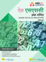 Arithmetic (Quant) eBook for SSC CGL, CHSL, CPO, and Other Govt. Exams (Hindi Edition)
