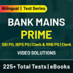 Bank Mains Exam Online Test Series Prime for SBI PO, IBPS PO & Clerk, RRB PO & Clerk 2020-21