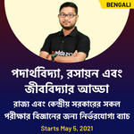 General Combined Science Batch | For Central and State Exams | Bengali Live Classes By Adda247