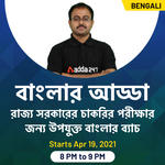 General Combined (GEN COM) Bengali batch for Central and State Exams | Descriptive  Bengali Live classes Batch by Adda247