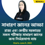 General Combined Static GK Batch | For Central and State Exams | Bengali Live Classes By Adda247