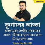 General Combined Geography Batch | For Central and State Exams | Bengali Live Classes By Adda247