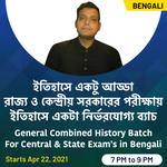 History | Complete History Foundation Batch in Bengali | Live Class History