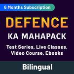 Defence Ka MAHA Pack (Live Classes | Test Series | Ebooks) AFCAT | CAPF ACs I CDS | INET (Validity: 6 Months)
