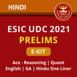 ESIC UDC Prelims eBooks Kit 2021 (Hindi Medium )