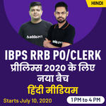 IBPS RRB PO/CLERK Prelims 2020 New Batch | हिंदी मीडियम | Live Classes