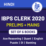Latest IBPS Clerk 2020 Books Kit for (Prelims + Mains) in Hindi Printed Edition