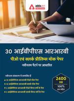 IBPS RRB PO & Clerk Prelims 2021 E-Mock Papers (Hindi Medium)