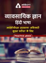 IBPS SO Hindi eBook - Hindi Rajbhasha Adhikari Ebook for IBPS SO Mains by Adda247