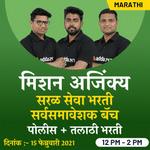 Mission Ajinkya | Maharashtra Police Bharti and Talathi batch | Live Marathi Classes from Adda247