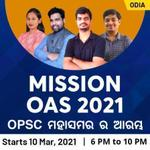 Mission OAS Complete Foundation Batch | In Odia | Live Class