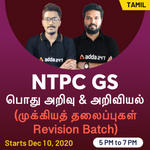 RRB NTPC GS - Online Live Classes of NTPC Important Topic Revision Batch in Tamil - Vernac by Adda247
