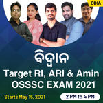 RI , ARI & AMI OSSSC 2021 Complete Batch- ODIA LIVE Classes By Adda247