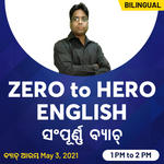 ZERO TO HERO| English Special Batch |For All Competitive Exams | Odia Live Classes By Adda247
